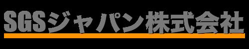 SGSジャパン株式会社